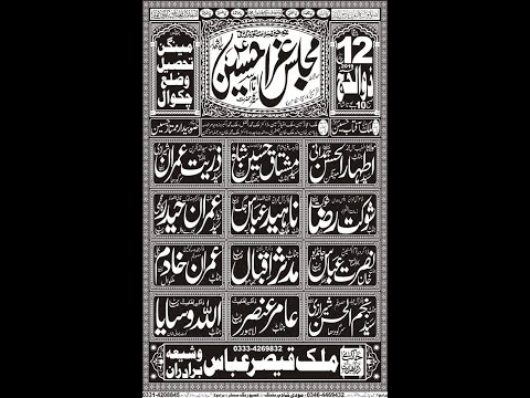Live Majlis Aza 12  Zilhaj 2019 Mangin,,,,,chakwal