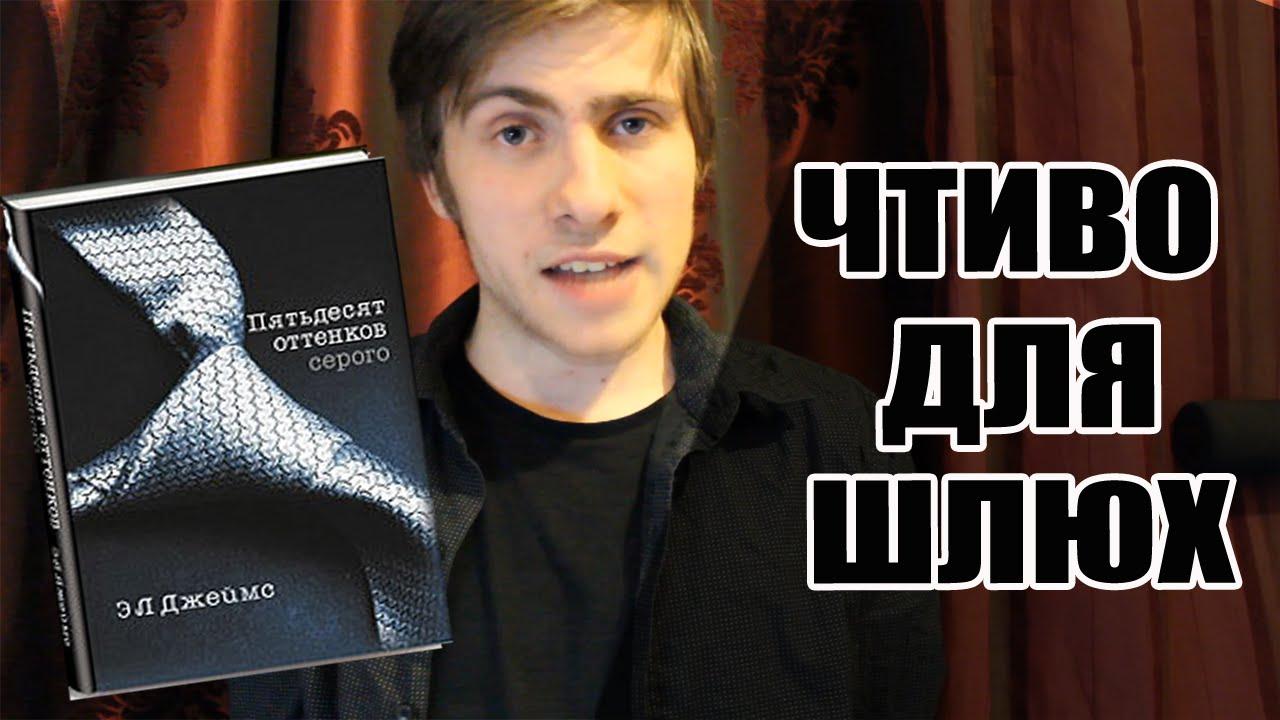 Пятьдесят оттенков серого - Афиша Mail Ru