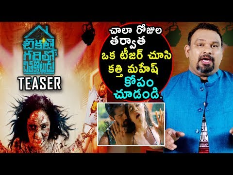 Chikati Gadilo Chithakotudu Movie Teaser Review By Kathi Mahesh | Telugu New Teasers | Bullet Raj