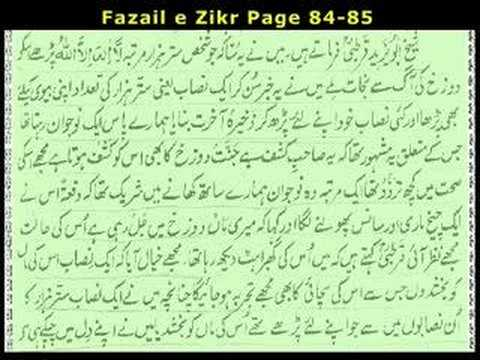 False Baseless Stories In Fazail E Amaal - Meraj Rabbani video
