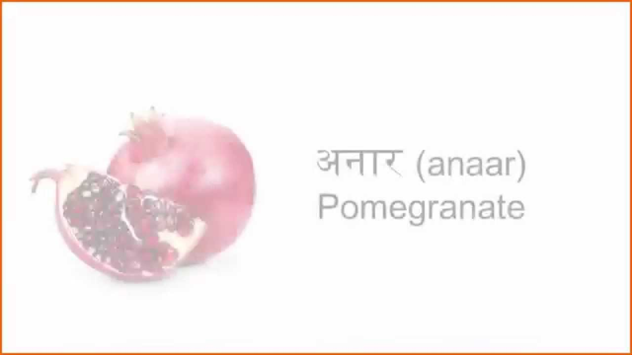 Toys Names in Hindi Fruit Names in Hindi 30