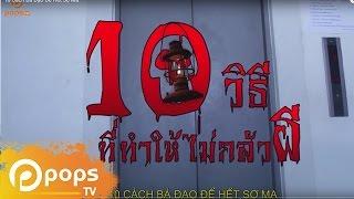10 Cách Bá Đạo Để Hết Sợ Ma - Các Bạn Trẻ Thái Lan