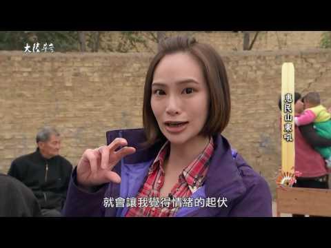 台灣-大陸尋奇-EP 1654-一城風華滿絕藝(六十三)