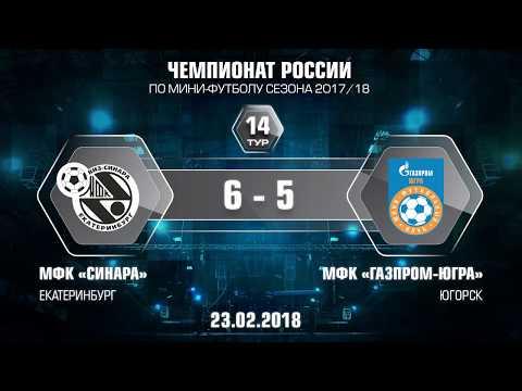 14 тур. Синара - Газпром-ЮГРА. 6-5. Первый матч