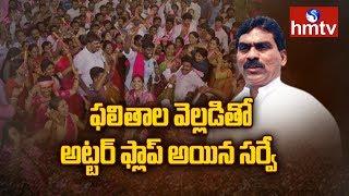Lagadapati Survey is Utter Flop in Telangana   hmtv