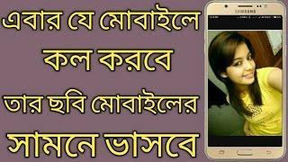 এবার যে মোবাইলে কল করবে তার ছবি মোবাইলের সামনে ভাসবে Bangla mobile tips