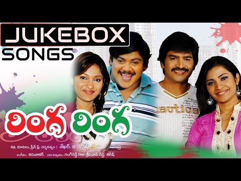 Ringa Ringa Telugu Movie Songs Jukebox || Suma Setty, Indra Nag, Sony, Swetha video