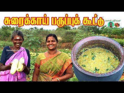 My Village Food Sorakkai Paasi Paruppu Kootu Recipe | கிராமத்து சமையல் சுரைக்காய் பருப்பு கூட்டு