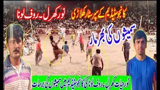 shooting volleyball Best players Noor Kharal and Rauf Loona | New Shooting volleyball Match |