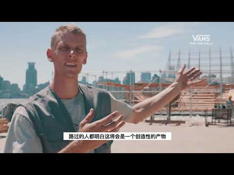 World Championship Skatepark Build in Shanghai, China | Vans Park Series