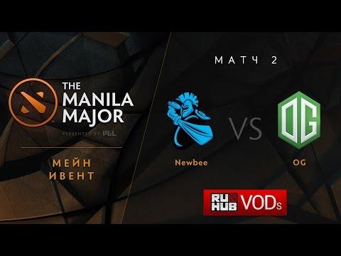 NewBee vs OG, Manila Major, Upper Bracket Final, Game 2