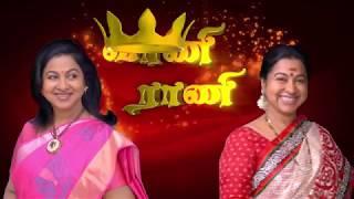 வாணி ராணி - VAANI RANI -  Episode 1385 - 06/10/2017