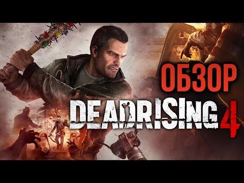 Dead Rising 4 - Новогодний салат из зомби (Обзор/Review)
