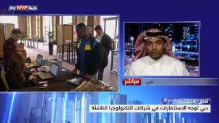 دبي مدينة الابتكار والاستثمار في المجال التقني
