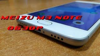 Meizu M3 Note Обзор и мнение