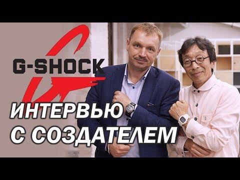 Casio G Shock - неубиваемые часы. Интервью с создателем