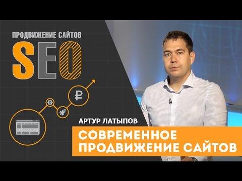 Современное продвижение сайтов. Артур Латыпов.