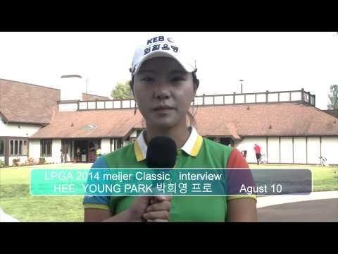 LPGA 2014 meijer classic Hee Young Park interview 박희영 프로