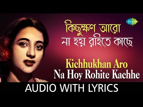 Kichhukhan Aro Na Hoy Rahite Kachhe with lyrics | Sandhya Mukherjee | Pathe Holo Deri | HD Song
