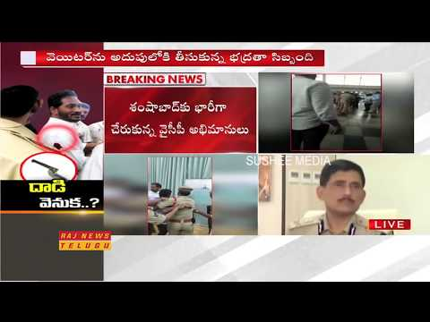 AP DGP RP Thakur Responds on Attack on YS Jagan || Raj News