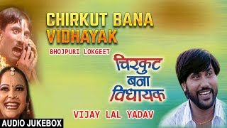 Download Lagu CHIRKUT BANA VIDHAYAK | OLD BHOJPURI LOKGEET AUDIO SONGS JUKEBOX | VIJAY LAL YADAV, KHUSBU RAJ Gratis STAFABAND