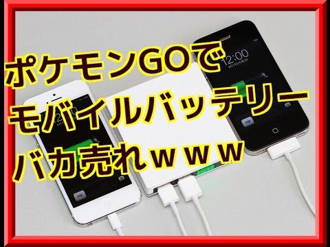 【ポケモンGO攻略動画】ポケモンGO効果でモバイルバッテリーが爆売れww  – 長さ: 2:06。