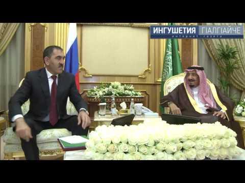 Глава Ингушетии встретился с Королем Саудовской Аравии
