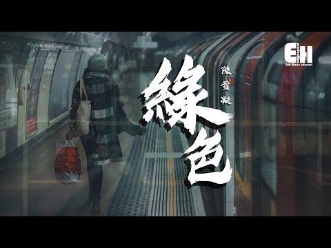 Download 陳雪凝 - 綠色『說不痛苦那是假的,畢竟我的心也是肉做的。』【動態歌詞s】 Mp4 baru