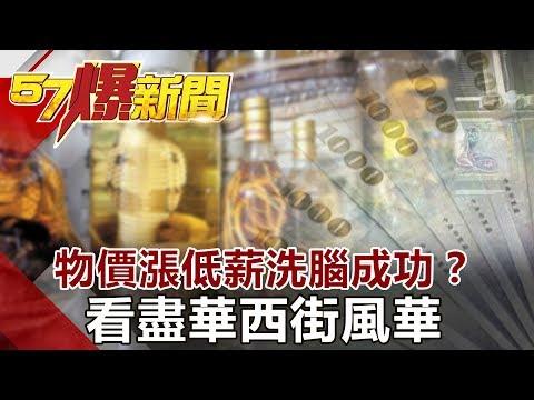 台灣-57爆新聞-20180521-物價漲低薪洗腦成功? 看盡華西街風華