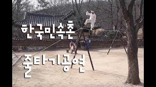 한국민속촌 줄타인명인 공연 Korean Folk Village tightrope acrobatics 노는아빠 브이로그(VLOG)