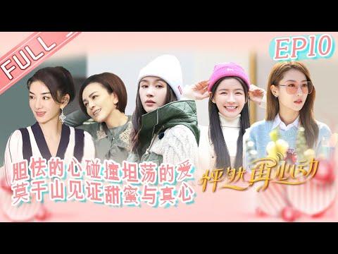 陸綜-怦然再心動-EP 10- 王子文吳永恩見家人氣氛溫馨 王琳蔡卓宜顧慮太多終止約會?