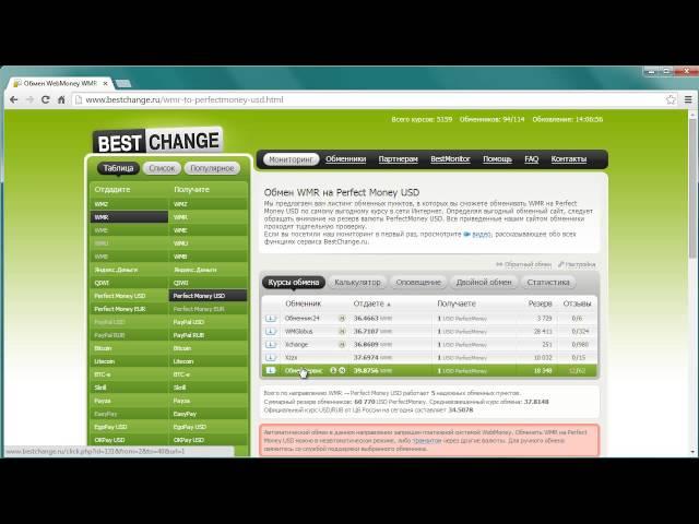 Как обменять вебмани WMR на Perfect Money?