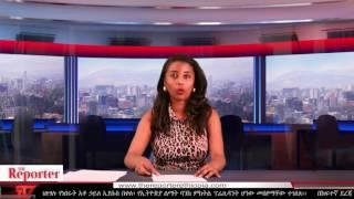 ETHIOPIAN REPORTER TV | Amharic News 30/03/2009