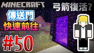 【Minecraft】巢哥實況:Lonely Island陸地系列#50 村莊傳送方法....!【當個創世神】