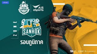 DAY26 | PUBG Mobile Thailand Championship 2019 official partner with AIS