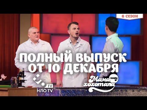 Полный выпуск шоу Мамахохотала от 10 декабря   НЛО TV