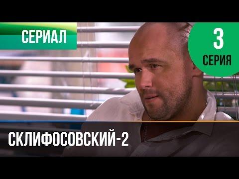 ▶️ Склифосовский 2 сезон 3 серия - Склиф 2 - Мелодрама | Фильмы и сериалы - Русские мелодрамы