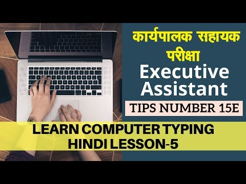 Quickly Learn Computer Hindi Typing Lesson-5 | Executive Assistant Exam टिप्स नंबर 15E