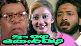 Pullipulikalum Aattinkuttiyum - Ee Mazha Thenmazha 2000 Malayalam Full Movie | New Malayalam Movie