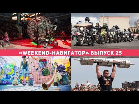 «Weekend-навигатор». Выпуск №25