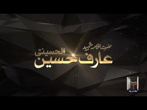 Barsi Shaheed Qaid Arif Hussain Al-Hussaini || Promo || 5 August 2019
