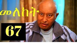Meleket Drama - Part 67 (Ethiopian Drama)
