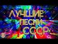 ЛУЧШИЕ ПЕСНИ СССР mp3