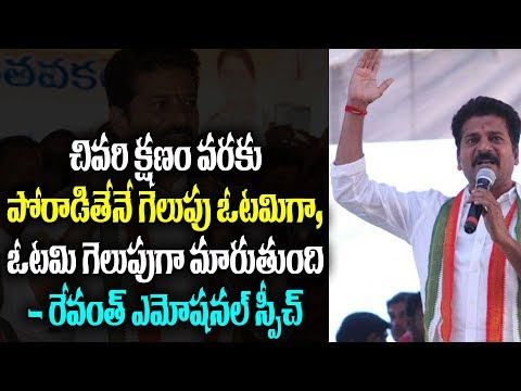 Revanth Reddy's Motivational Speech||Revanth Reddy's interesting remarks on KCR||#ChetanaMedia