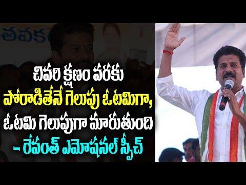 Revanth Reddy's Motivational Speech||Revanth Reddy's interesting remarks on KCR||#ChetanaMedia