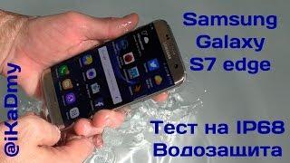 Samsung Galaxy S7 edge Тест на IP68 Водозащита