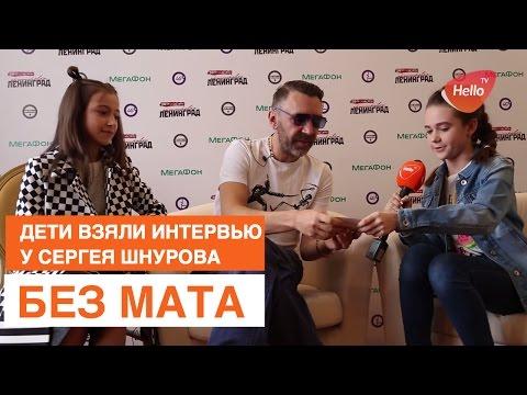 Дети взяли интервью у Шнура | Сергей Шнуров без мата | Шнур дал интервью в Волгограде|