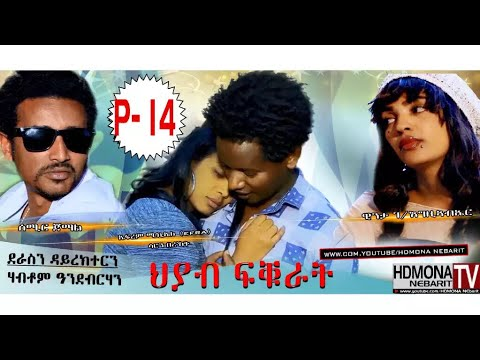 HDMONA - Part - 14 - ህያብ ፍቁራት ብ ሃብቶም ኣንደብርሃን Hyab fkurat by Habtom - New Eritrean Movie 2018 thumbnail