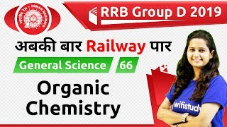 12:00 PM - RRB Group D 2019 | GS by Shipra Ma'am | Organic Chemistry