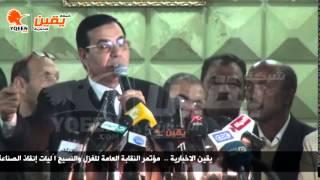 يقين | كلمة عبد الفتاح إبراهيم فى مؤتمر النقابة العامة للغزل والنسيج اّليات إنقاذ الصناعة